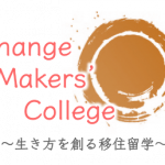 移住留学Change Makers' College